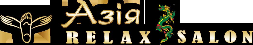 "Салон тайського масажа|Релакс салон ""Азия"""